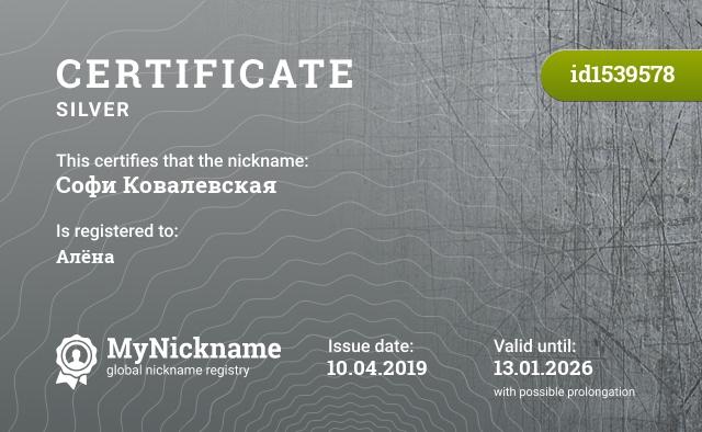 Certificate for nickname Софи Ковалевская is registered to: Алёна