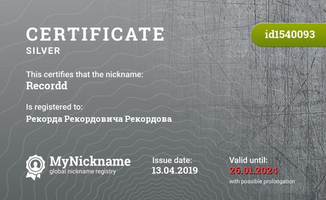 Certificate for nickname Recordd is registered to: Рекорда Рекордовича Рекордова