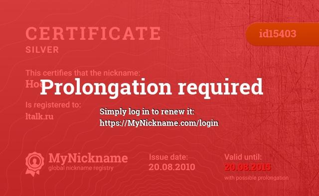 Certificate for nickname Ное is registered to: ltalk.ru
