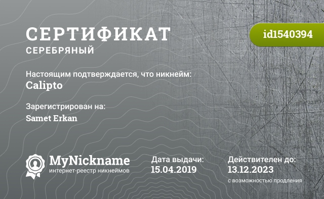 Сертификат на никнейм Calipto, зарегистрирован на Samet Erkan