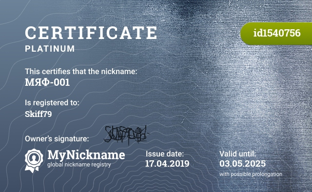 Certificate for nickname МЯФ-001 is registered to: Skiff79