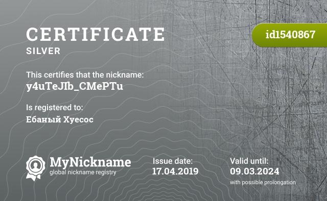 Certificate for nickname y4uTeJIb_CMePTu is registered to: Ебаный Хуесос