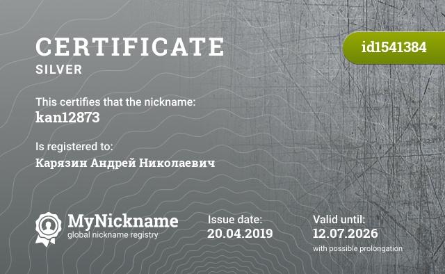 Certificate for nickname kan12873 is registered to: Карязин Андрей Николаевич
