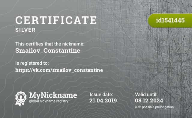 Certificate for nickname Smailov_Constantine is registered to: https://vk.com/smailov_constantine