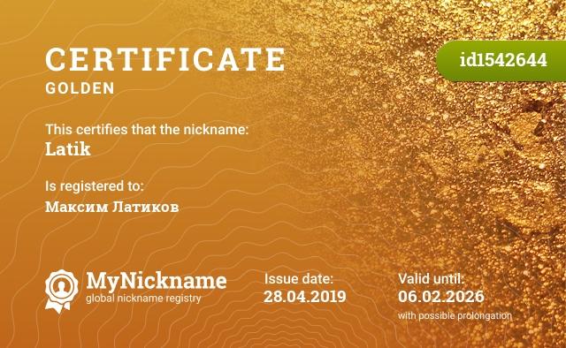 Certificate for nickname Latik is registered to: Максим Латиков