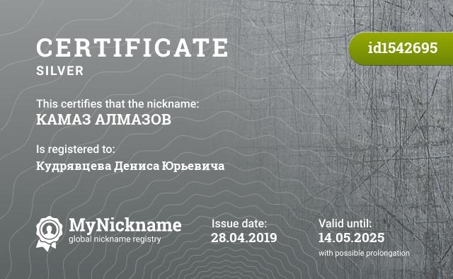 Certificate for nickname КАМАЗ АЛМАЗОВ is registered to: Кудрявцева Дениса Юрьевича