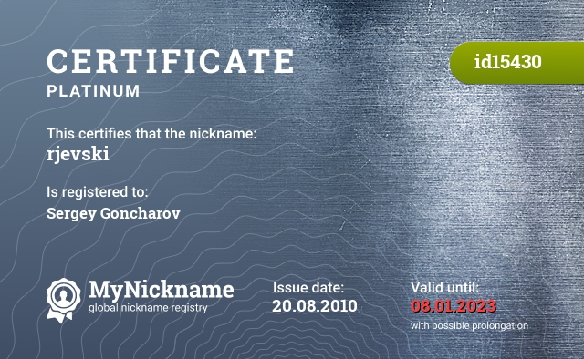 Certificate for nickname rjevski is registered to: Sergey Goncharov