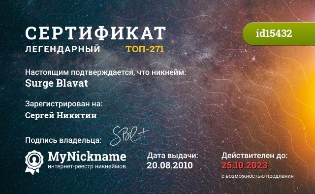 Сертификат на никнейм Surge Blavat, зарегистрирован на Сергей Никитин