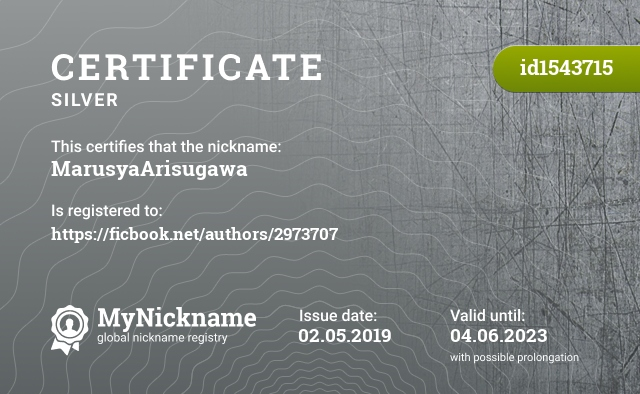 Certificate for nickname MarusyaArisugawa is registered to: https://ficbook.net/authors/2973707