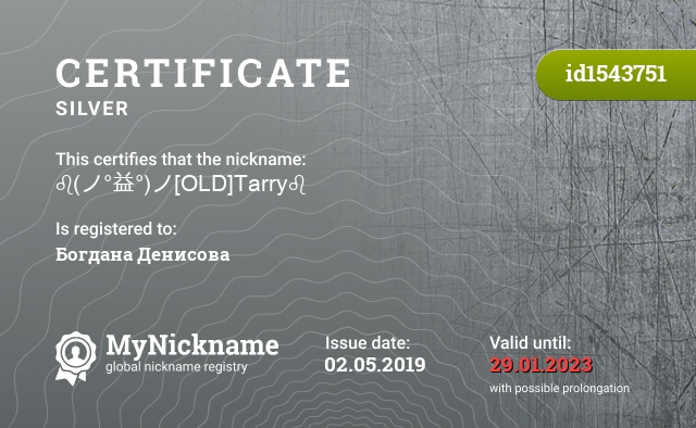 Certificate for nickname ♌(ノ°益°)ノ[OLD]Tarry♌ is registered to: Богдана Денисова