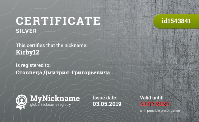 Certificate for nickname Kirby12 is registered to: Стовпеца Дмитрия  Григорьевича