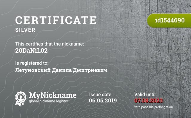 Certificate for nickname 20DaNiL02 is registered to: Летуновский Данила Дмитриевич