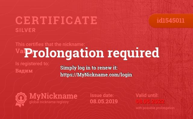 Certificate for nickname Vaboy is registered to: Вадим