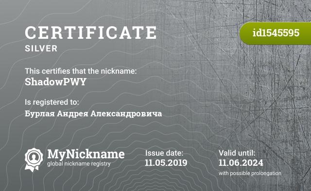 Certificate for nickname ShadowPWY is registered to: Бурлая Андрея Александровича
