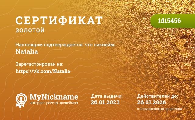 Сертификат на никнейм Natalia, зарегистрирован на Гусар Наталію
