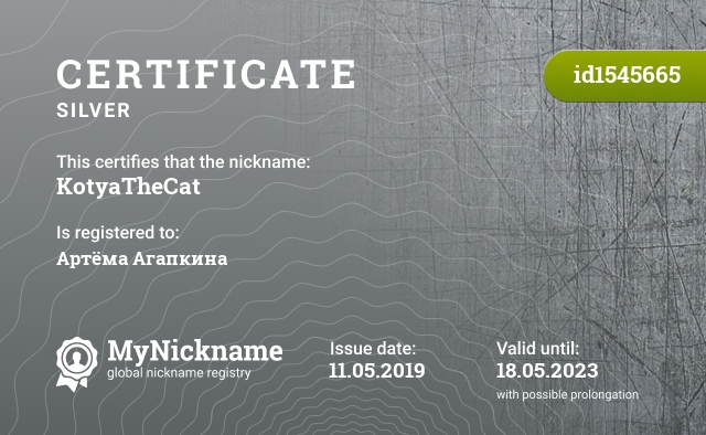 Certificate for nickname KotyaTheCat is registered to: Артёма Агапкина
