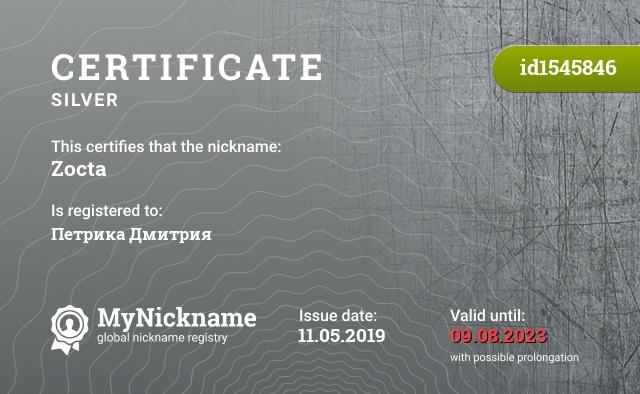 Certificate for nickname Zocta is registered to: Петрика Дмитрия