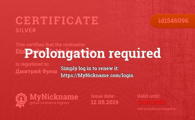 Certificate for nickname Dimasikas7- Майнкрафт is registered to: Дмитрий Фреш