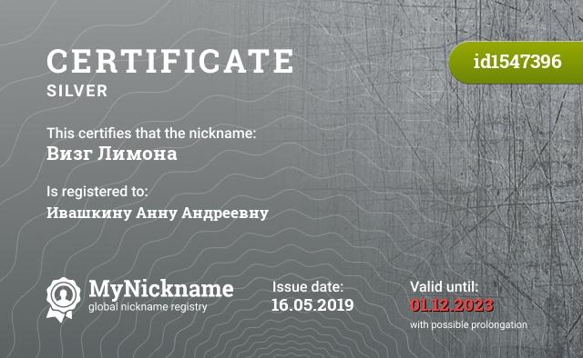 Certificate for nickname Визг Лимона is registered to: Ивашкину Анну Андреевну
