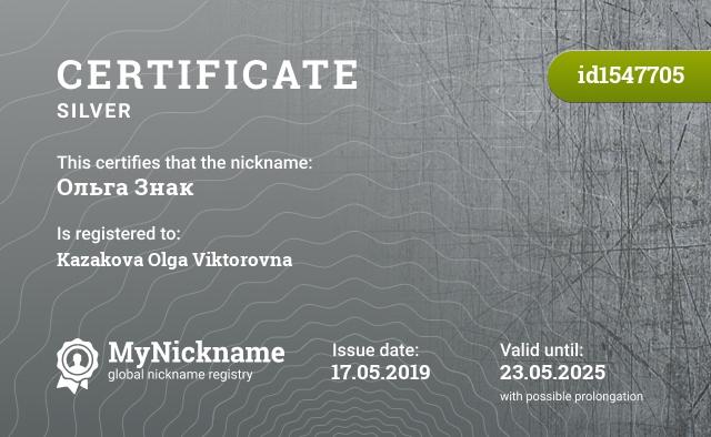 Certificate for nickname Ольга Знак is registered to: Казакову Ольгу Викторовну