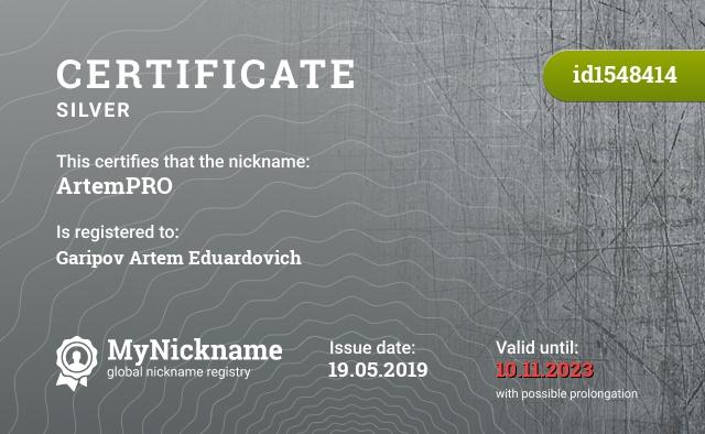 Certificate for nickname ArtemPRO is registered to: Гарипова Артема Эдуардовича