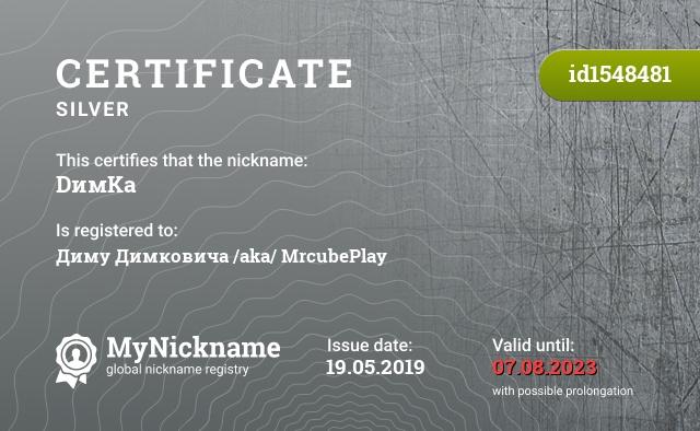 Certificate for nickname DимKa is registered to: Диму Димковича /aka/ MrcubePlay