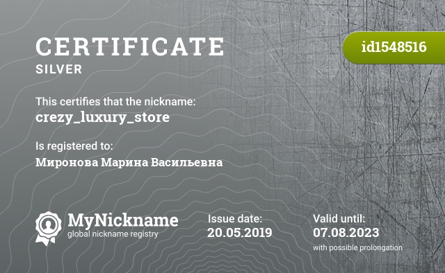 Certificate for nickname crezy_luxury_store is registered to: Миронова Марина Васильевна