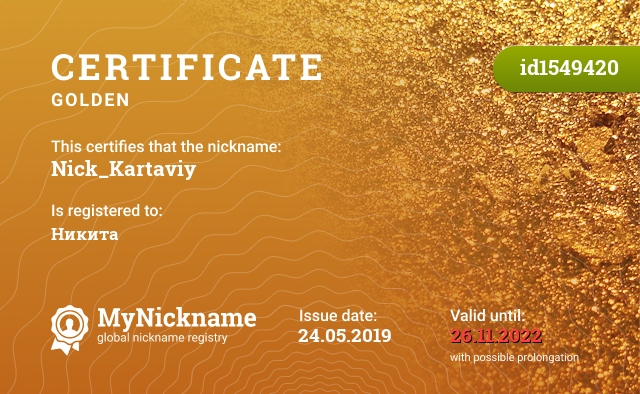 Certificate for nickname Nick_Kartaviy is registered to: Никита