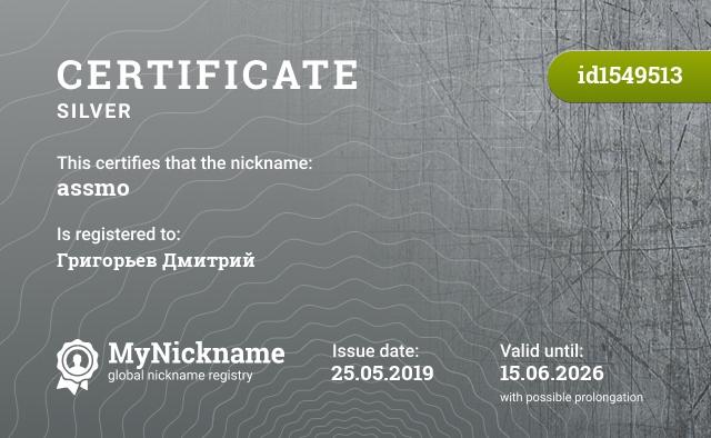 Certificate for nickname assmo is registered to: Григорьев Дмитрий