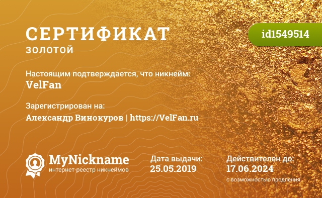 Сертификат на никнейм VelFan, зарегистрирован на https://VelFan.ru