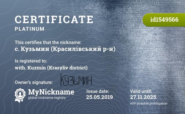 Certificate for nickname с. Кузьмин (Красилівський р-н) is registered to: с. Кузьмин (Красилівський р-н)