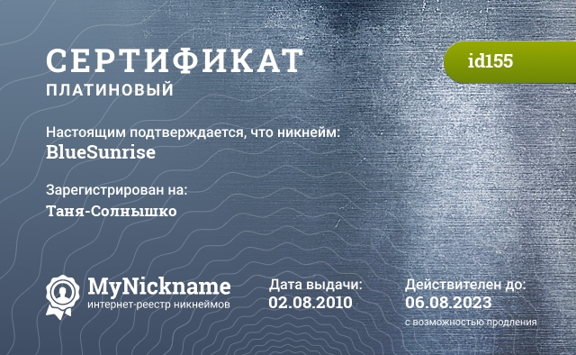 Certificate for nickname BlueSunrise is registered to: Таня-Солнышко