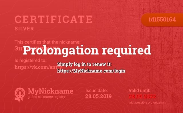 Certificate for nickname Энтрациуколь is registered to: https://vk.com/antry