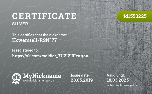 Certificate for nickname Ekwerstell-RS№77 is registered to: https://vk.com/rsoldier_77 И.И.Шевцов