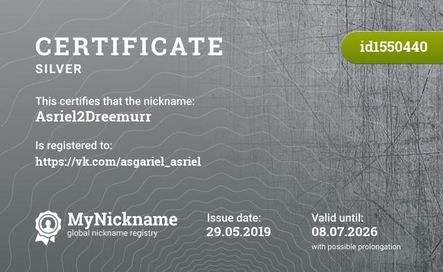 Certificate for nickname Asriel2Dreemurr is registered to: https://vk.com/asgariel_asriel