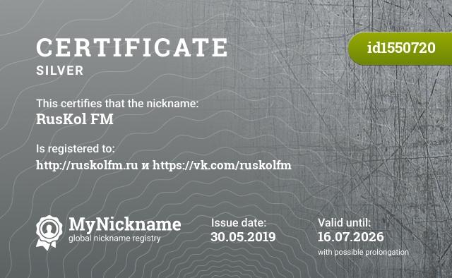 Certificate for nickname RusKol FM is registered to: http://ruskolfm.ru и https://vk.com/ruskolfm