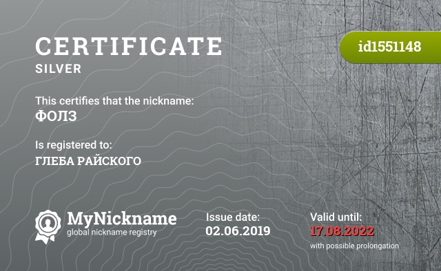 Certificate for nickname ФОЛЗ is registered to: ГЛЕБА РАЙСКОГО