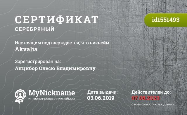Сертификат на никнейм Akvalia, зарегистрирован на Анцибор Олесю Владимировну