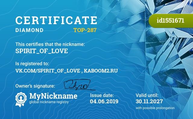 Certificate for nickname SPIRIT_OF_LOVE is registered to: VK.COM/SPIRIT_OF_LOVE , KABOOM2.RU