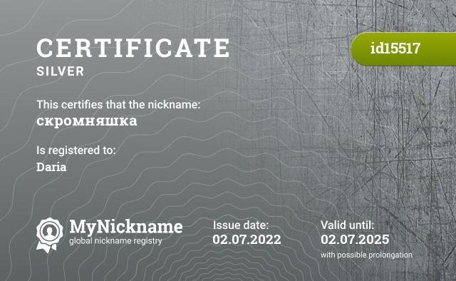 Certificate for nickname скромняшка is registered to: Безруковой Натальей