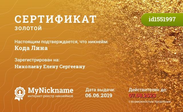 Сертификат на никнейм Кода Лина, зарегистрирован на Николаеву Елену Сергеевну