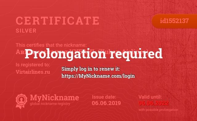 Certificate for nickname Авиакомпания КУБАНЬ (Kuban Airlines) is registered to: Virtairlines.ru