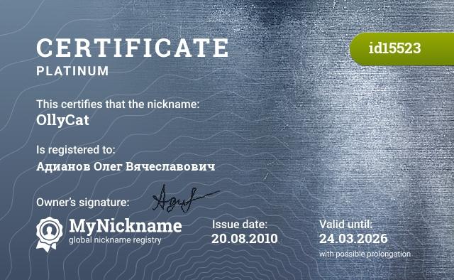 Certificate for nickname OllyCat is registered to: Адианов Олег Вячеславович