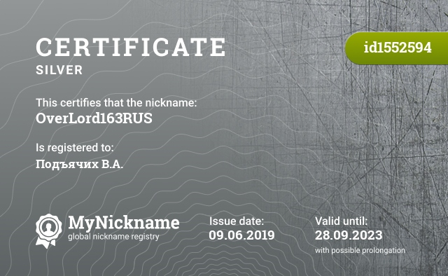 Certificate for nickname OverLord163RUS is registered to: Подъячих В.А.