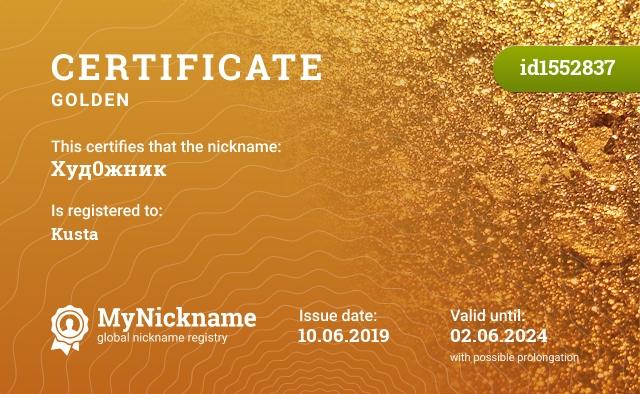 Certificate for nickname Худ0жник is registered to: Куста
