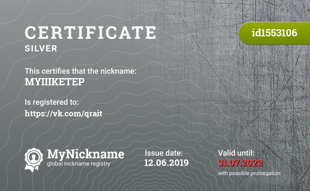 Certificate for nickname MYIIIKETEP is registered to: https://vk.com/qrait