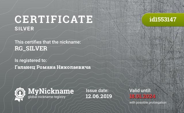 Certificate for nickname RG_SILVER is registered to: Галанец Романа Николаевича