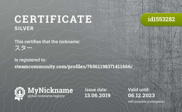 Certificate for nickname スター is registered to: steamcommunity.com/profiles/76561198371411666/