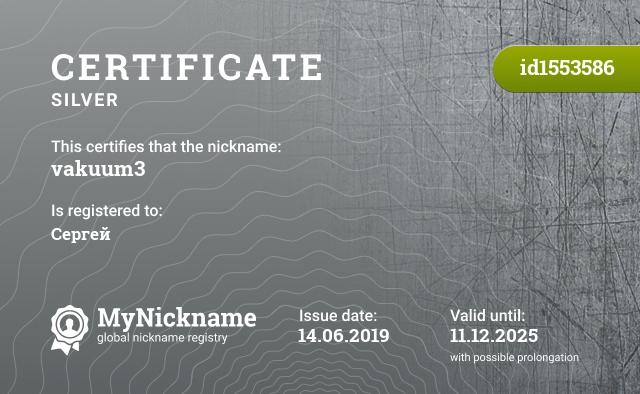 Certificate for nickname vakuum3 is registered to: Сергей