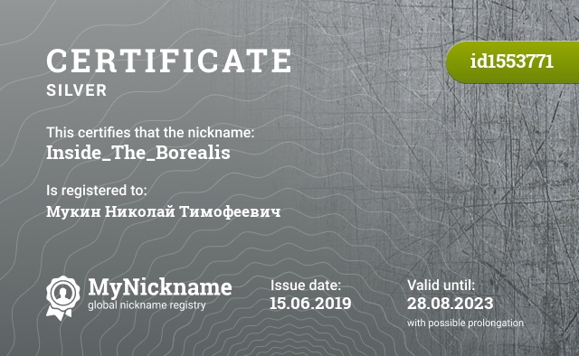 Certificate for nickname Inside_The_Borealis is registered to: Мукин Николай Тимофеевич